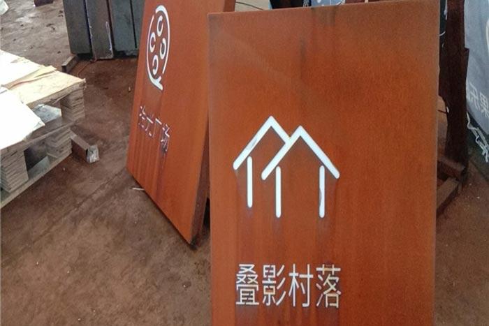 耐候钢景区标识发光灯箱